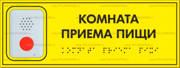 говорящая табличка
