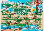 Тактильно-звуковой стенд «Животные России»