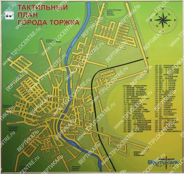 тактильная карта, карта торжка