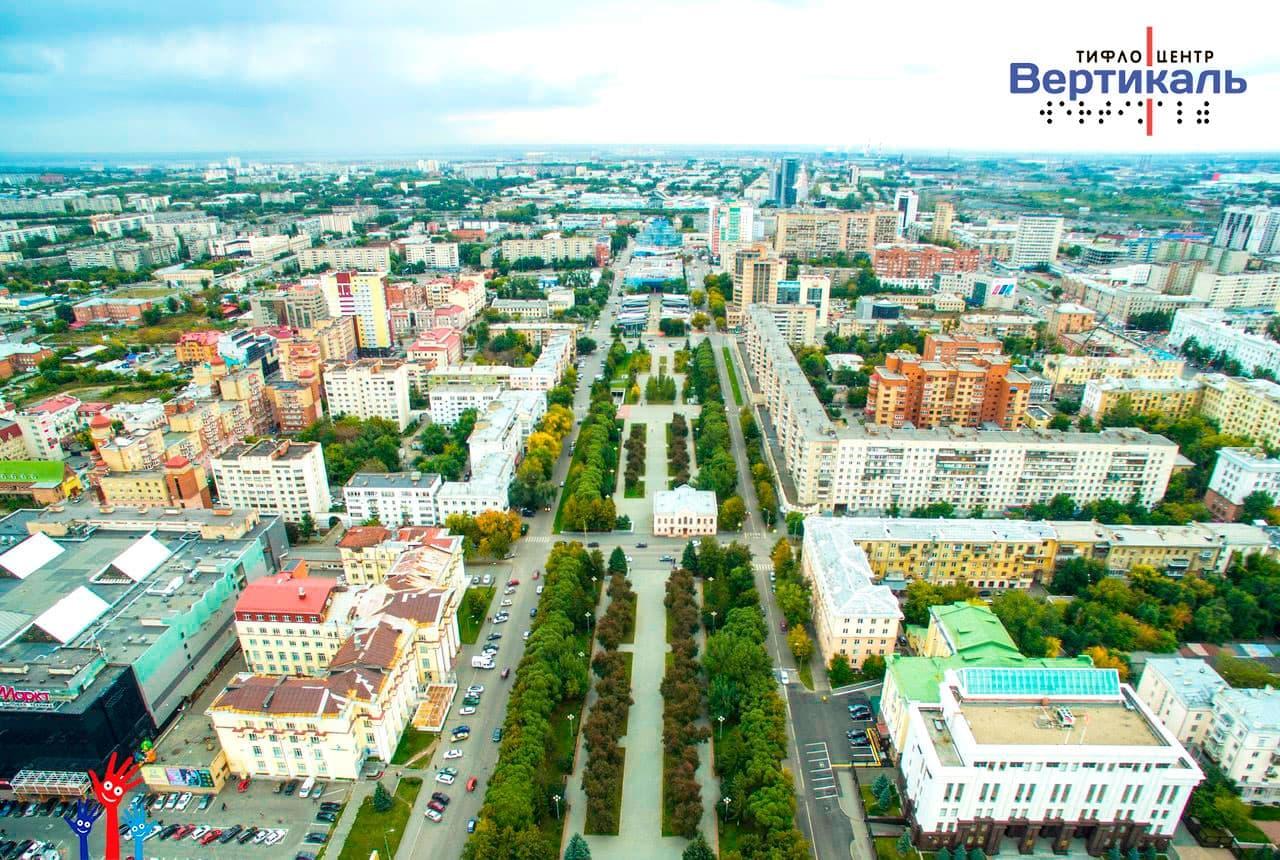 Доступная среда в Челябинске от Тифлоцентра Вертикаль